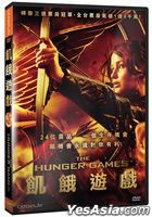 The Hunger Games (2012) (DVD) (Taiwan Version)