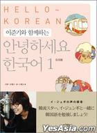 Hello Korean Vol. 1 - Learn With Lee Jun Ki (Book+Audio DVD) (Japanese Version)