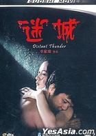Distant Thunder (DVD-9) (DTS) (China Version)