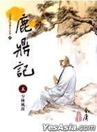Lu Ding Ji(5) Da Zi Ban67