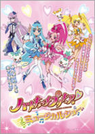Heart Catch PreCure! Musical Show (DVD) (Japan Version)