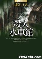Sha Ren Shui Che Guan( Quan Xin Ban)