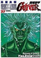 The Bioboosted Armor ''Guyver'' (Vol.27)