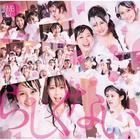 Rashikunai [Type B](SINGLE+DVD) (Japan Version)