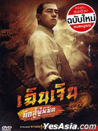 Chen Zhen (2008) (DVD) (End) (Thailand Version)