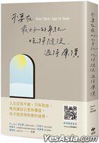 Bu Yao Zai Zui Hao De Nian Ji , Chi De Sui Bian , Guo De Lian Jia