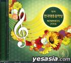 2006 Korean Pop Music Award Nominees