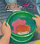 Ponyo on the Cliff by the Sea (Japan Version)