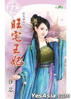 Tian Ning Meng 699 -  Wang Fu Huo Shui Zhi Wang Zhai Wang Fei