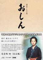 Oshin Complete Edition 4 Jiritsu Hen [Digital Remaster] (Blu-ray)(Japan Version)