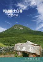 shihou shiyoshi hakushiyo 2020 2020