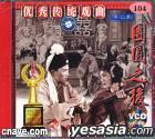 團圓之後 (VCD) (中國版)