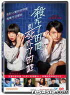 He Won't Kill, She Won't Die (2019) (DVD) (Taiwan Version)
