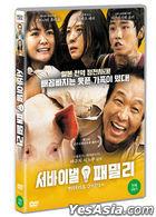 生存家族 (DVD) (韓國版)