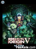 Mobile Suit Gundam: The Origin V - Clash At Loum (DVD) (Hong Kong Version)