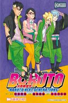 BORUTO -NARUTO NEXT GENERATIONS- (Vol.11)