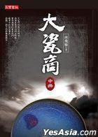 Da Ci Shang ( Zhong )