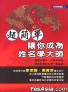 Chao Jian Dan! Rang Ni Cheng Wei Xing Ming Xue Da Shi