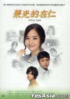 Glory Jane (DVD) (End) (Multi-audio) (KBS TV Drama) (Taiwan Version)