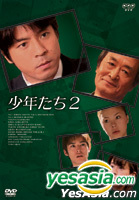 Shonen Tachi 2 DVD Box (Japan Version)