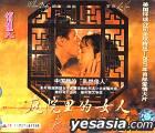 庭院裡的女人 (VCD) (中國版)