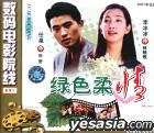 數碼電影院線 綠色柔情 (VCD) (中國版)