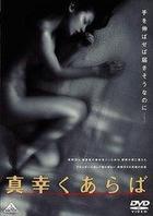 Masakikuaraba (DVD) (Japan Version)