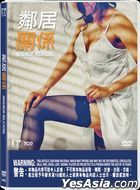 Neighbor Relations (DVD) (Hong Kong Version)