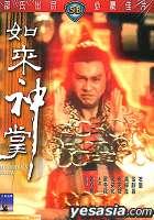 Buddha's Palm (DVD) (Hong Kong Version)