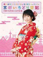 Yokoyama Yui (AKB48) ga Hannari Meguru Kyoto Kyoto Irodori Nikki Vol.1 (DVD)(Japan Version)
