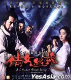 A Chinese Ghost Story (2011) (VCD) (Hong Kong Version)