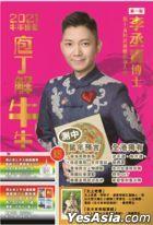 Pao Ding Jie Niu Niu2021 Sheng Xiao Yun Cheng Shu