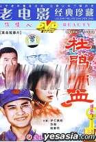 Ge Ming Gu Shi Pian - Du Juan Ti Xie (DVD) (China Version)