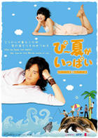 Summer X Summer (DVD) (Boxset 1) (First Press Limited Edition) (Japan Version)