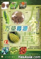 Adventure For The Herbal Medicine II (DVD) (Ep. 1-6) (ATV Program) (Hong Kong Version)