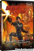 Manborg (2011) (DVD) (Taiwan Version)