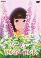 Birthday Wonderland  (DVD) (Normal Edition)(Japan Version)