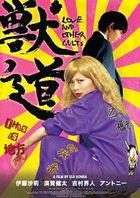 Love and Other Cults (DVD)  (Japan Version)