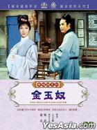 The Beggar's Daughter (DVD) (Taiwan Version)