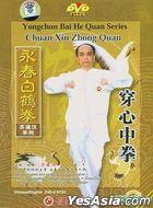 Yong Chun Bai He Quan Series - Chuan Xin Zhong Quan (DVD) (China Version)
