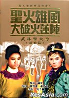 Sacred Fire Heroic Wind (DVD) (Hong Kong Version)