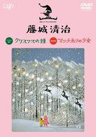 Fujishiro Seiji Christmas no Kane / Macchi Uri no Shojo (Japan Version)