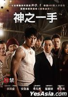 The Divine Move (DVD) (Taiwan Version)