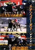 STAYGOLD TABIJI NO HATE NI (Japan Version)