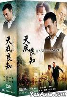 Tian Di Liang Zhi (DVD) (End) (Taiwan Version)