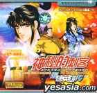 Sui Tang Ying Xiong Chuan 1 - Shen Mi De Ci Ke (VCD) (China Version)