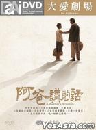 阿爸讲的话 (DVD) (完) (台湾版)