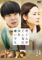 No Matter How Much My Mom Hates Me (DVD) (Japan Version)