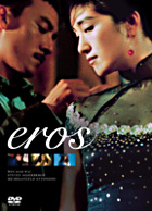 Eros (Normal Edition) (Japan Version)