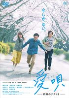 Aiuta: My Promise To Nakuhito (DVD) (Japan Version)